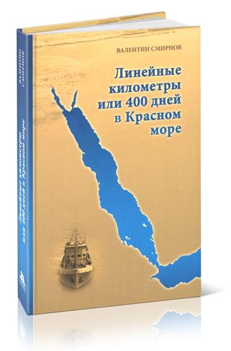 Линейные километры или 400 дней в Красном море. Непридуманная повесть