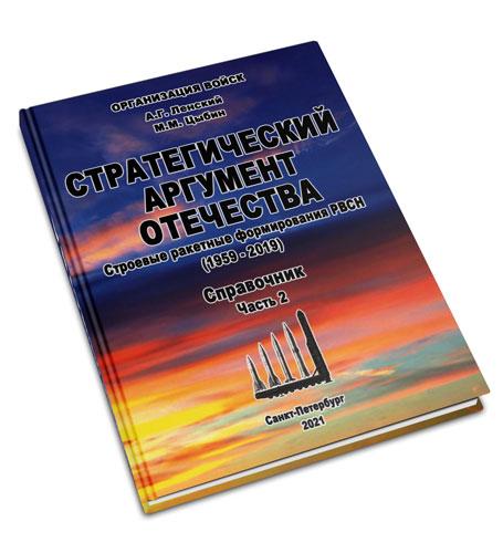 Стратегический аргумент Отечества. Строевые ракетные формирования РВСН (1959-2019). Справочник. Часть II