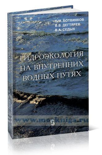 Гидроэкология на внутренних водных путях