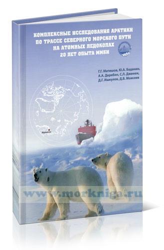 Комплексные исследования Арктики по трассе Северного морского пути на атомных ледоколах (20 лет опыта ММБИ)