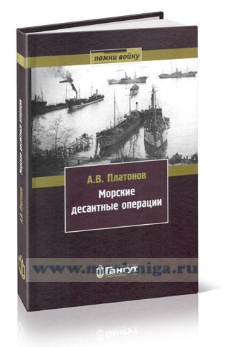 Морские десантные операции