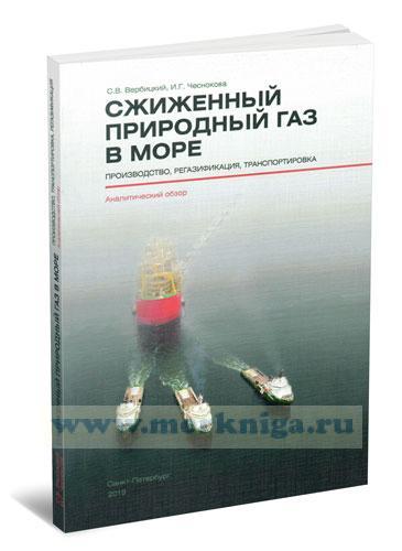 Сжиженный природный газ в море: производство, транспортировка, регазификация. Аналитический обзор