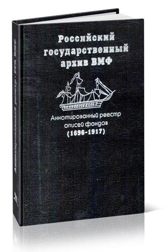 Аннотированный реестр описей фондов Российского государственного архива военно-морского флота (1696-1917)