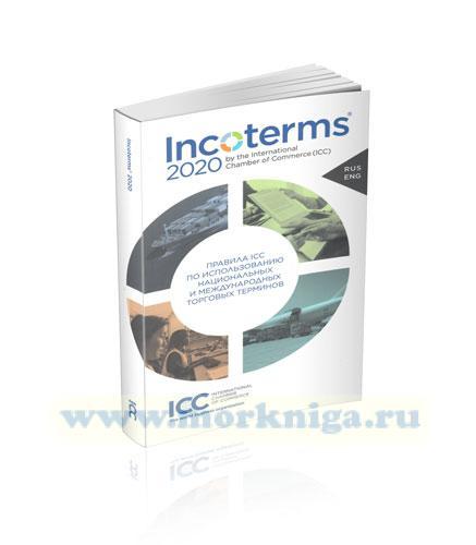 Инкотермс 2020. Правила ICC по использованию национальных и международных торговых терминов. Публикация ICC №723ER