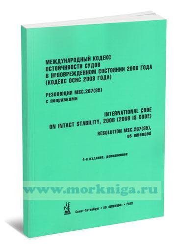 Международный кодекс остойчивости судов в неповрежденном состоянии 2008 года
