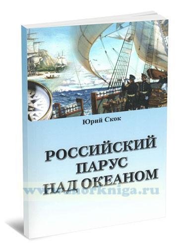 Российский парус над океаном