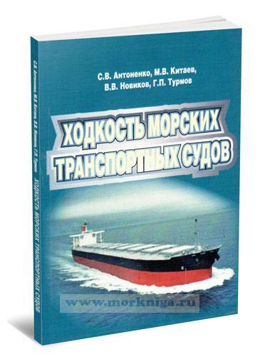 Ходкость морских транспортных судов