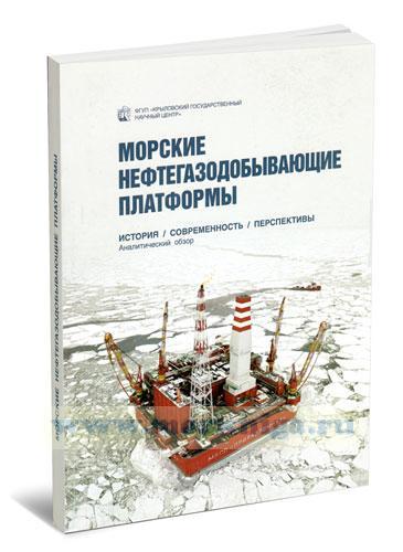 Морские нефтегазодобывающие платформы: история, современность, перспективы. Аналитический обзор