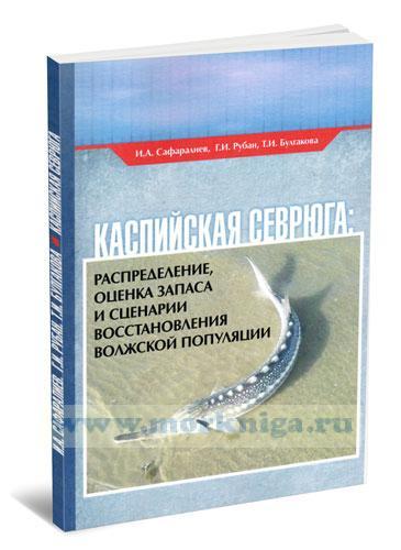 Каспийская севрюга: распределение, оценка запаса и сценарии восстановления волжской популяции