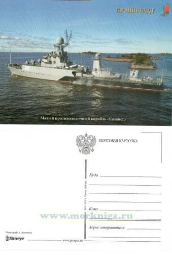 """Набор открыток """"Кронштадт и корабли"""". Часть 2"""