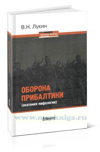 Оборона Прибалтики (анатомия мифологии)