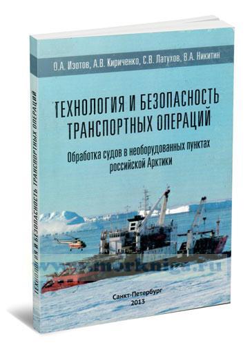 Технология и безопасность транспортных операций. Обработка судов в необорудованных пунктах российской Арктики