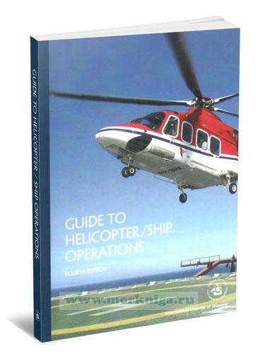Guide to Helicopter/Ship Operations Руководство по эксплуатации вертолетов/ Судовые опрерации