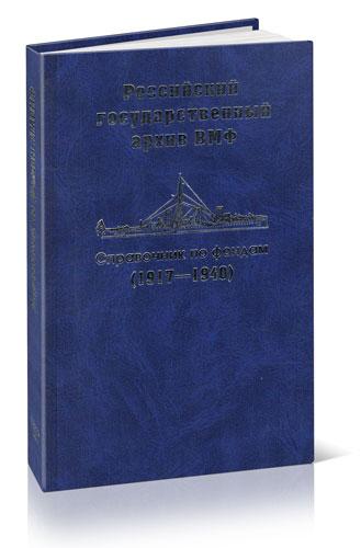 Российский государственный архив ВМФ. Справочник по фондам (1917-1940). Часть III