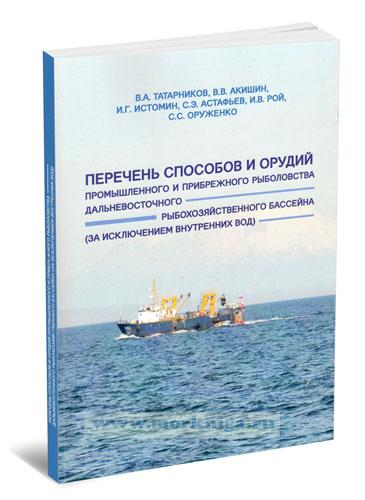 Перечень способов и орудий промышленного и прибрежного рыболовства Дальневосточного рыбохозяйственного бассейна (за исключением внутренних вод)