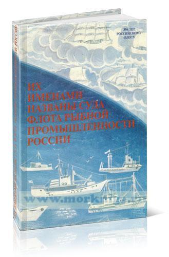 Их именами названы суда флота рыбной промышленности: Сборник биографических данных