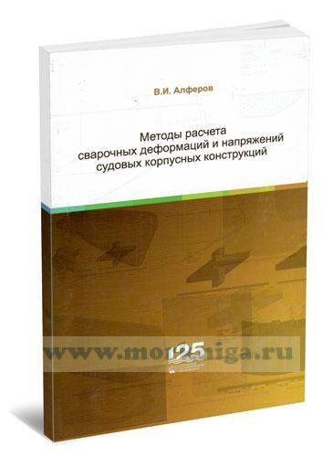 Методы расчета сварочных деформаций и напряжений судовых корпусных конструкций