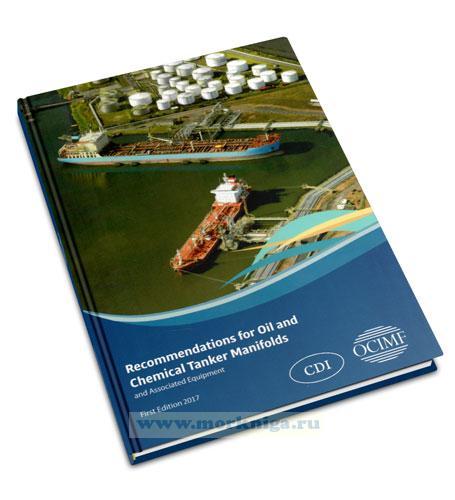 Recommendations for Oil and Chemical Tanker Manifolds and Associated Equipment. Рекомендации для коллекторов танкеров и химовозов и сопутствующего оборудования