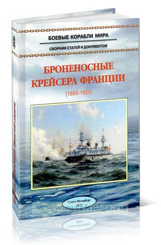 Броненосные крейсера Франции. 1888-1925 гг. Сборник статей и документов