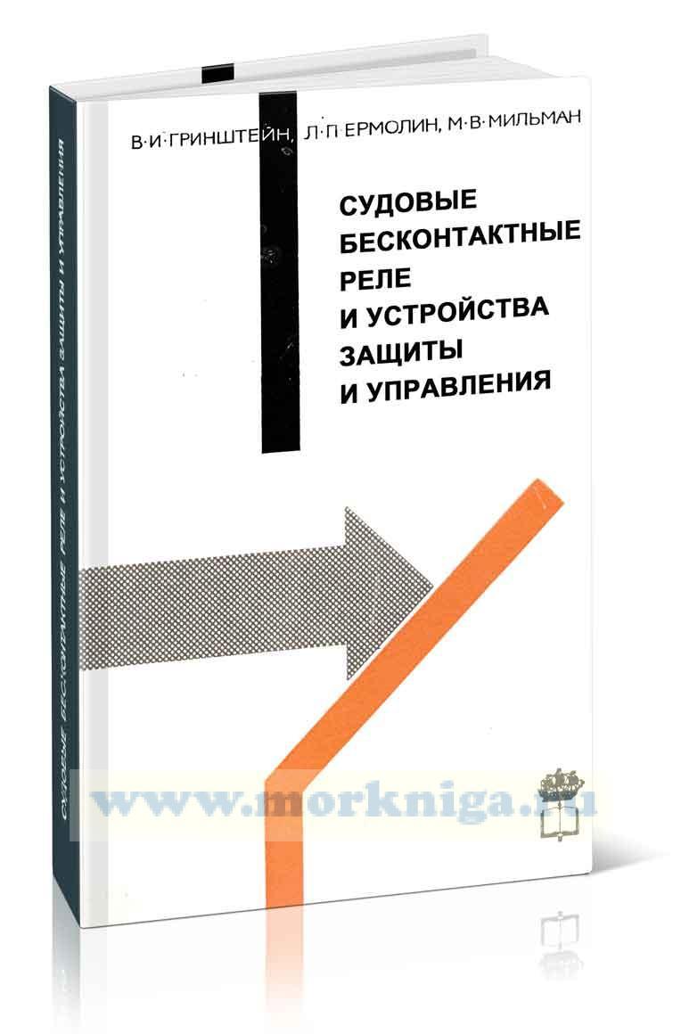 Судовые бесконтактные реле и устройства защиты и управления