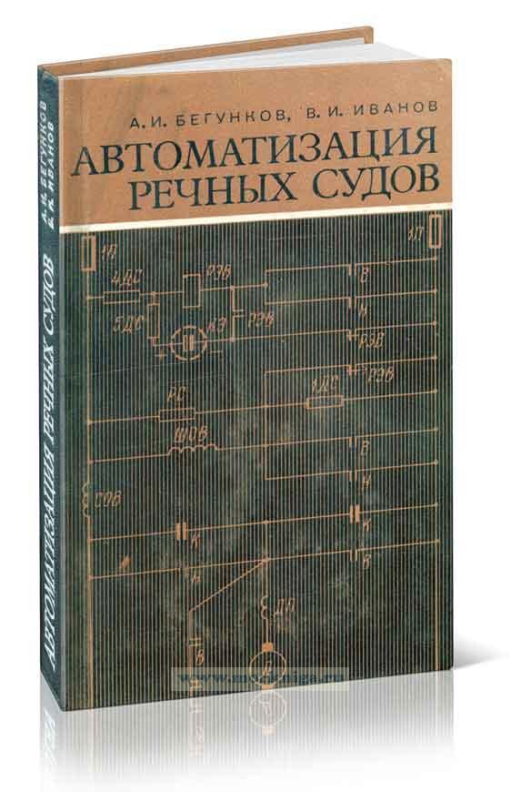 Автоматизация речных судов: справочное пособие