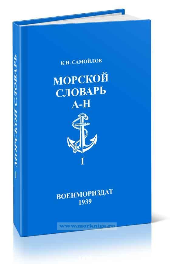 Морской словарь в 2-х томах