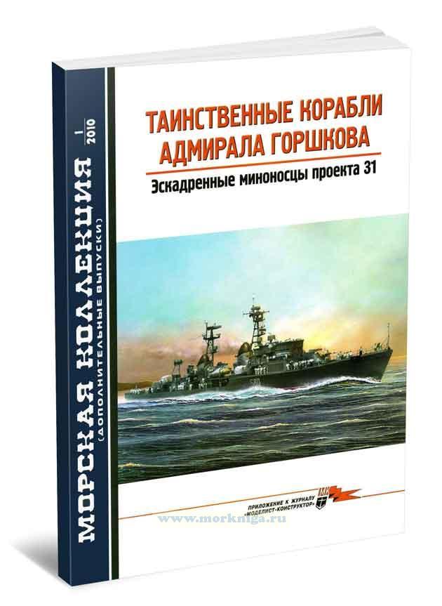 Таинственные корабли адмирала Горшкова. Эскадренные миноносцы проекта 31