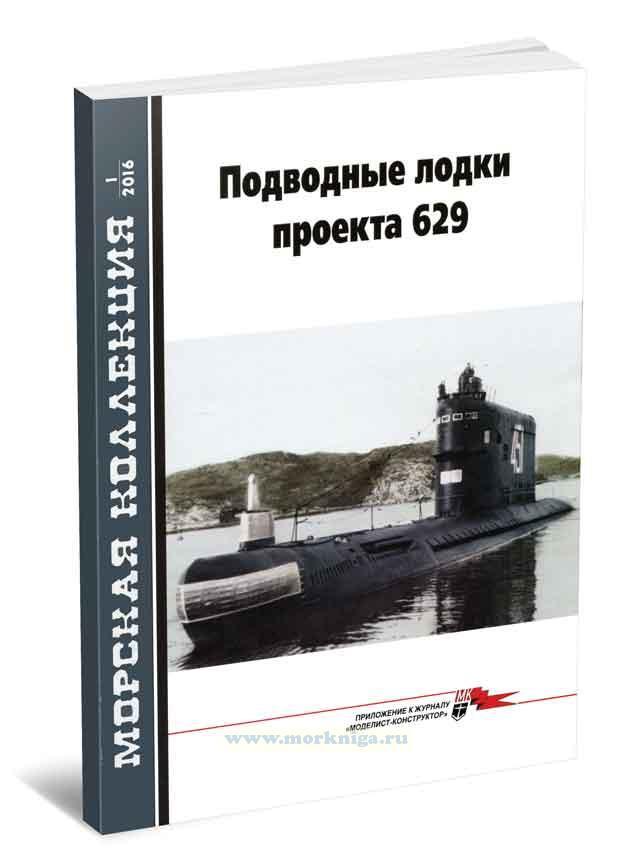 Подводные лодки проекта 629. Часть 1. Морская коллекция №1 (2016)