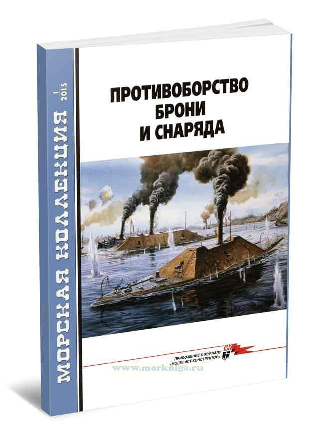 Противоборство брони и снаряда. Морская коллекция №1 (2015)