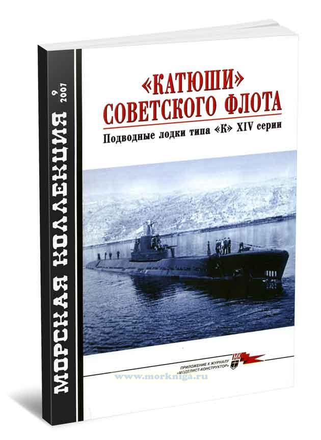Катюши Советского флота подводные лодки типа