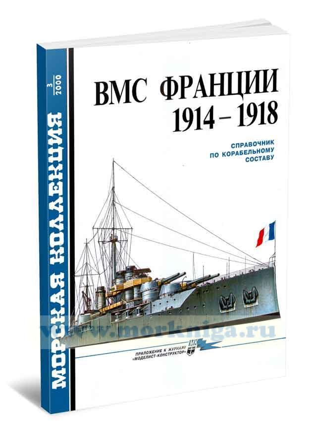 ВМС Франции 1914-1918