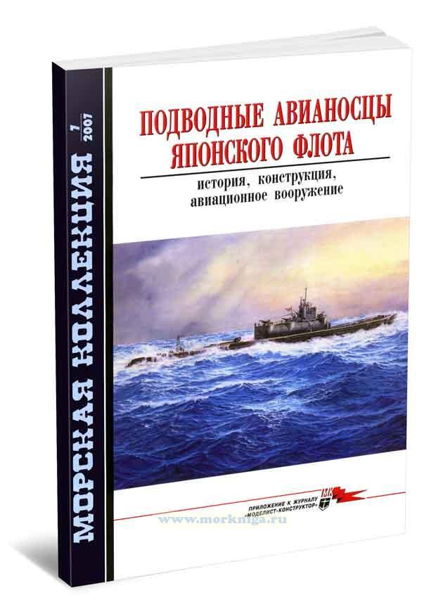 Подводные авианосцы японского флота, история конструкция, авиационное вооружение. Морская коллекция №7 (2007)