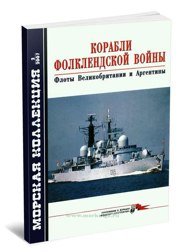 Корабли Фолклендской войны. Флоты Великобритании и Аргентины. Морская коллекция №2 (2007)