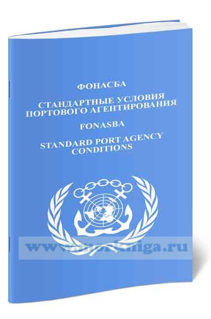 Стандартные условия портового агентирования ФОНАСБА 1997 г. FONASBA Standard Port Agency Conditions 1997