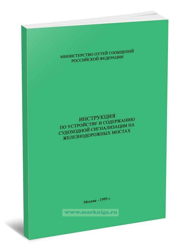 Инструкция по устройству и содержанию судоходной сигнализации на железнодорожных мостах