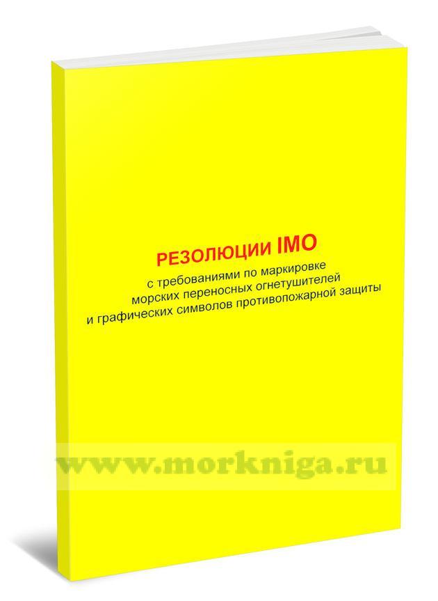 Резолюции IMO с требованиями по маркировке морских переносных огнетушителей и графических символов противопожарной защиты