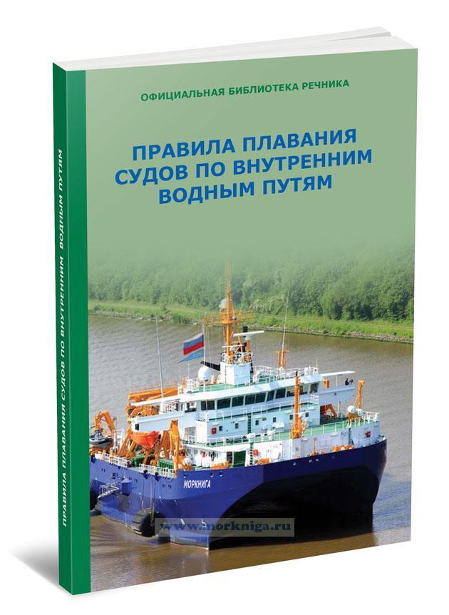 Новые правила плавания судов по внутренним водным путям 2021 год. Последняя редакция