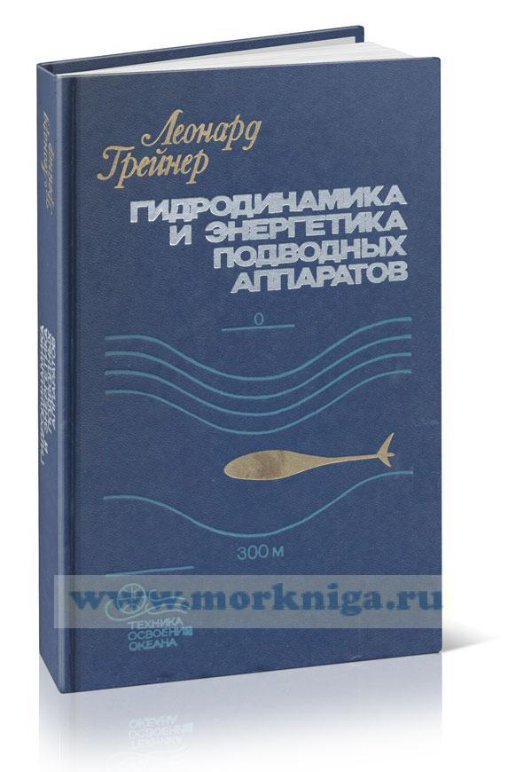 Гидродинамика и энергетика подводных аппаратов