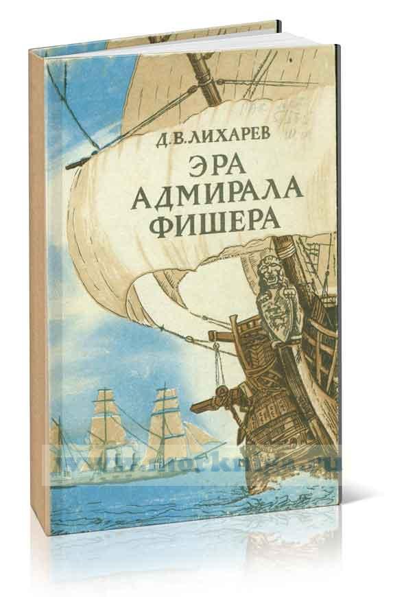 Эра адмирала Фишера