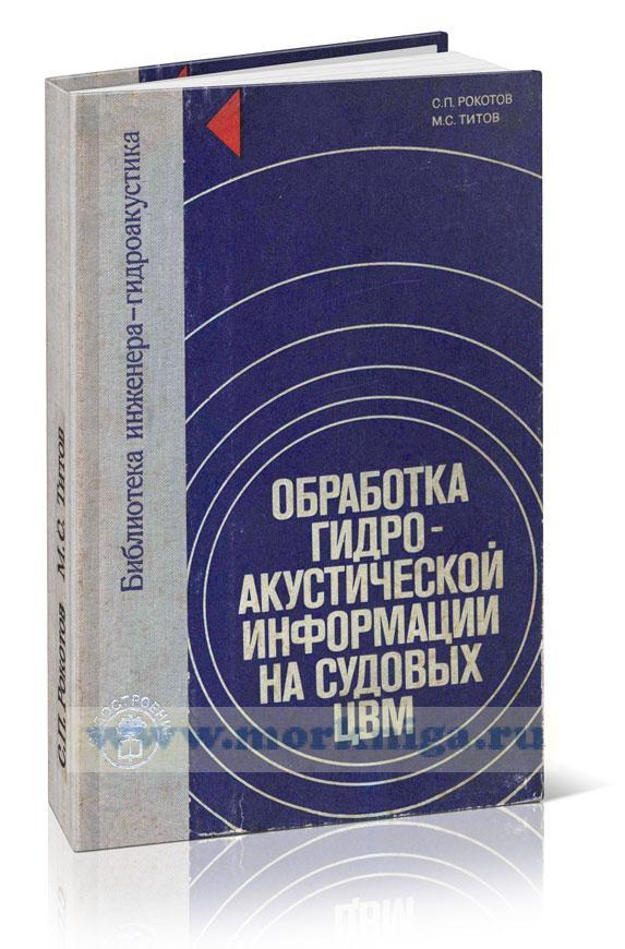 Обработка гидроакустической информации на судовых ЦВМ