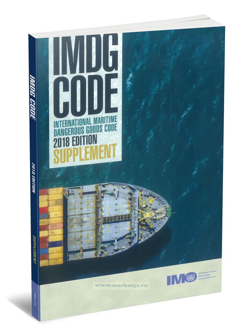 IMDG Code. International Maritime Dangerous Goods Code. 2018 edition. Supplement. Дополнения к Международному кодексу морской перевозки опасных грузов, изд. 2018 г. на английском языке