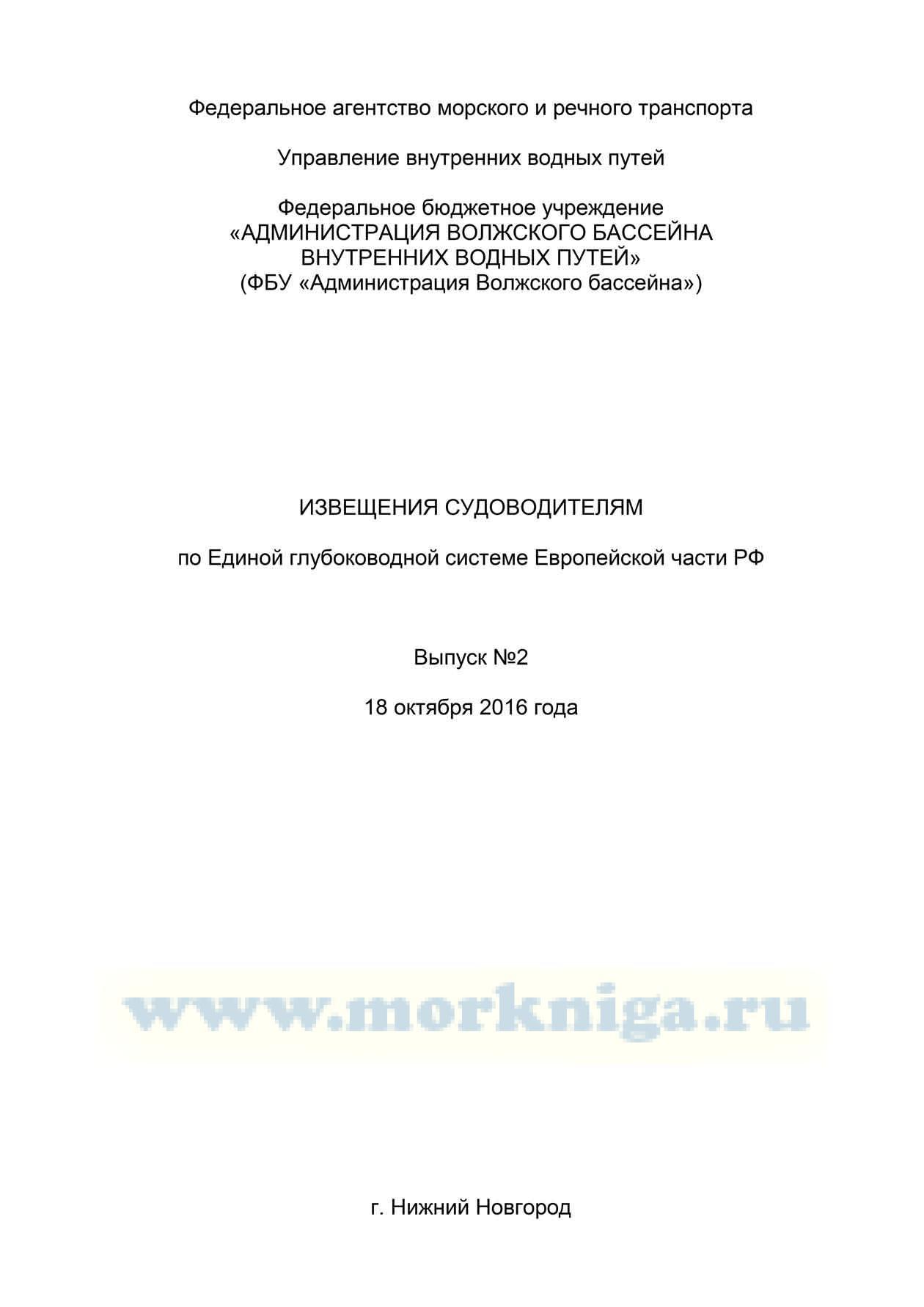 Извещения судоводителям по единой глубоководной системе Европейской части РФ. выпуск 2. 18 октября 2016 г