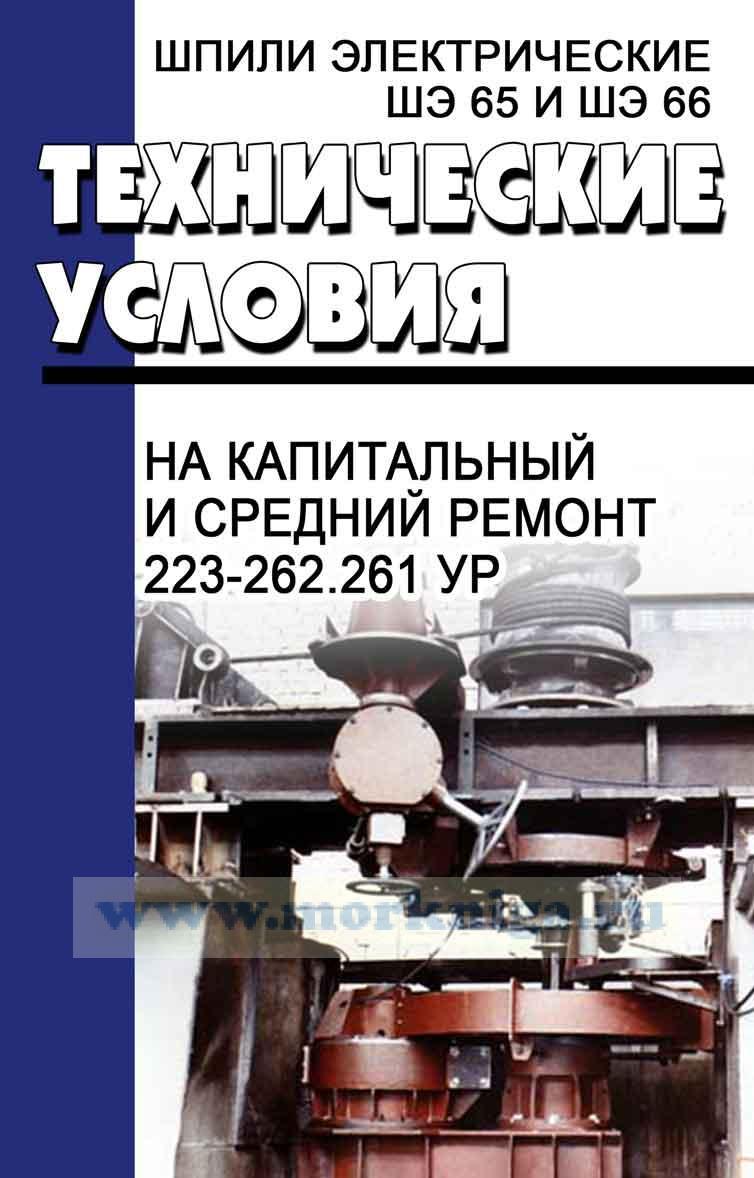 Шпили электрические ШЭ 65 и ШЭ 66 ТЕХНИЧЕСКИЕ УСЛОВИЯ на капитальный и средний ремонт 223-262.261 УР