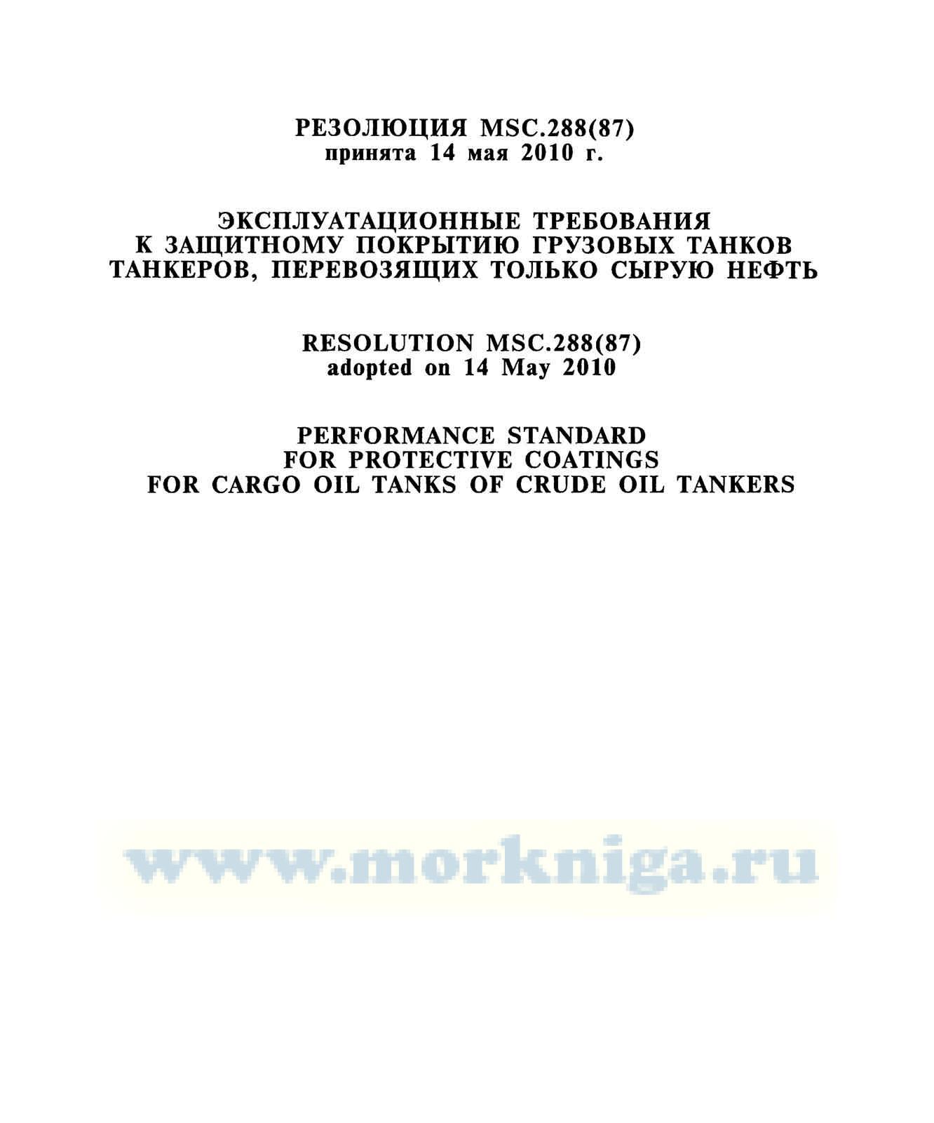 Резолюция MSC.288(87).Эксплуатационные требования к защитному покрытию грузовых танков танкеров,перевозящих только сырую нефть