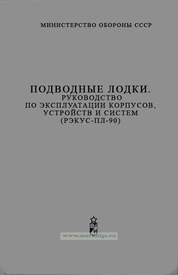 Подводные лодки. Руководство по эксплуатации корпусов, устройств и систем (РЭКУС-ПЛ-90)