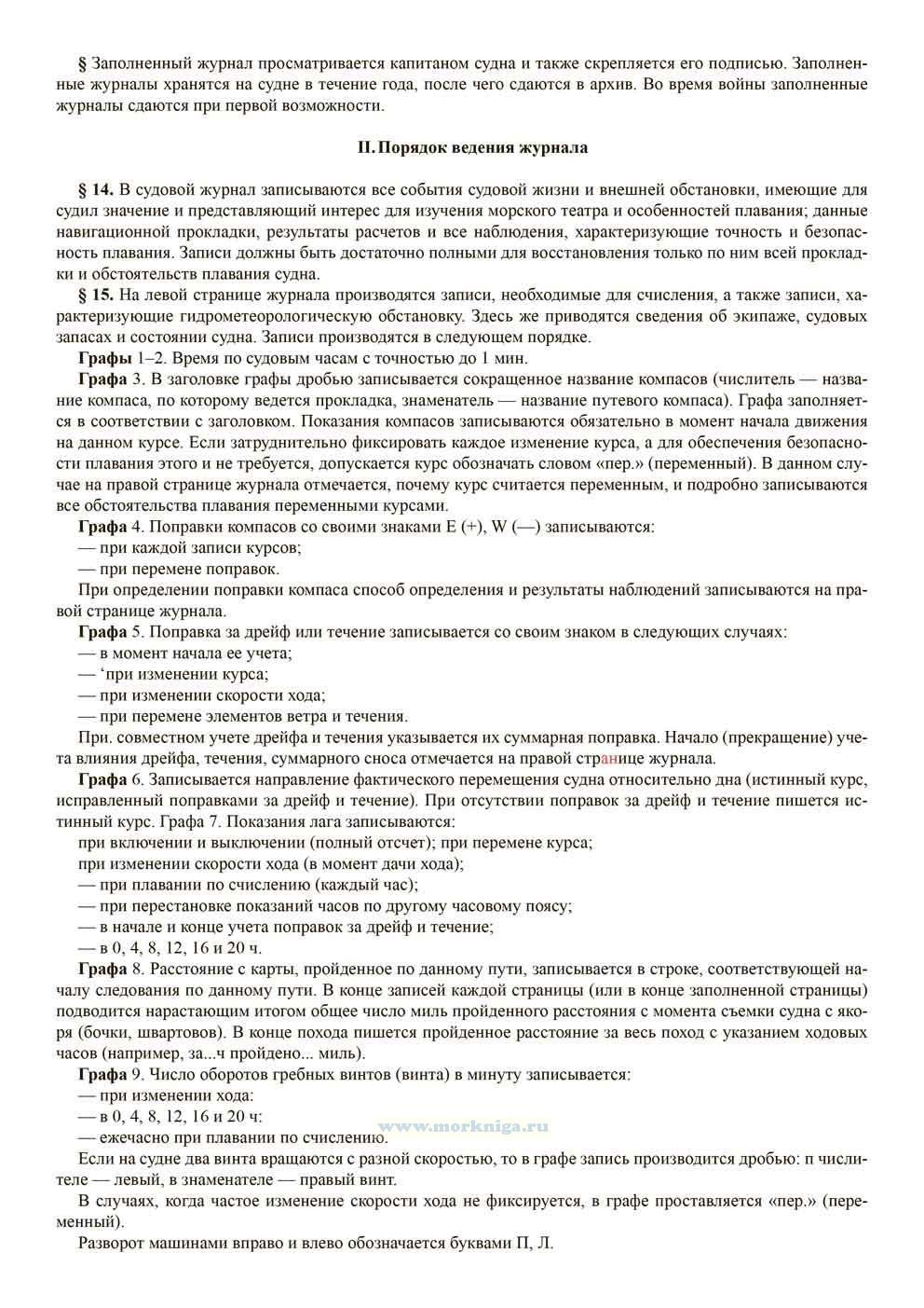Судовой журнал. Форма Ш-5