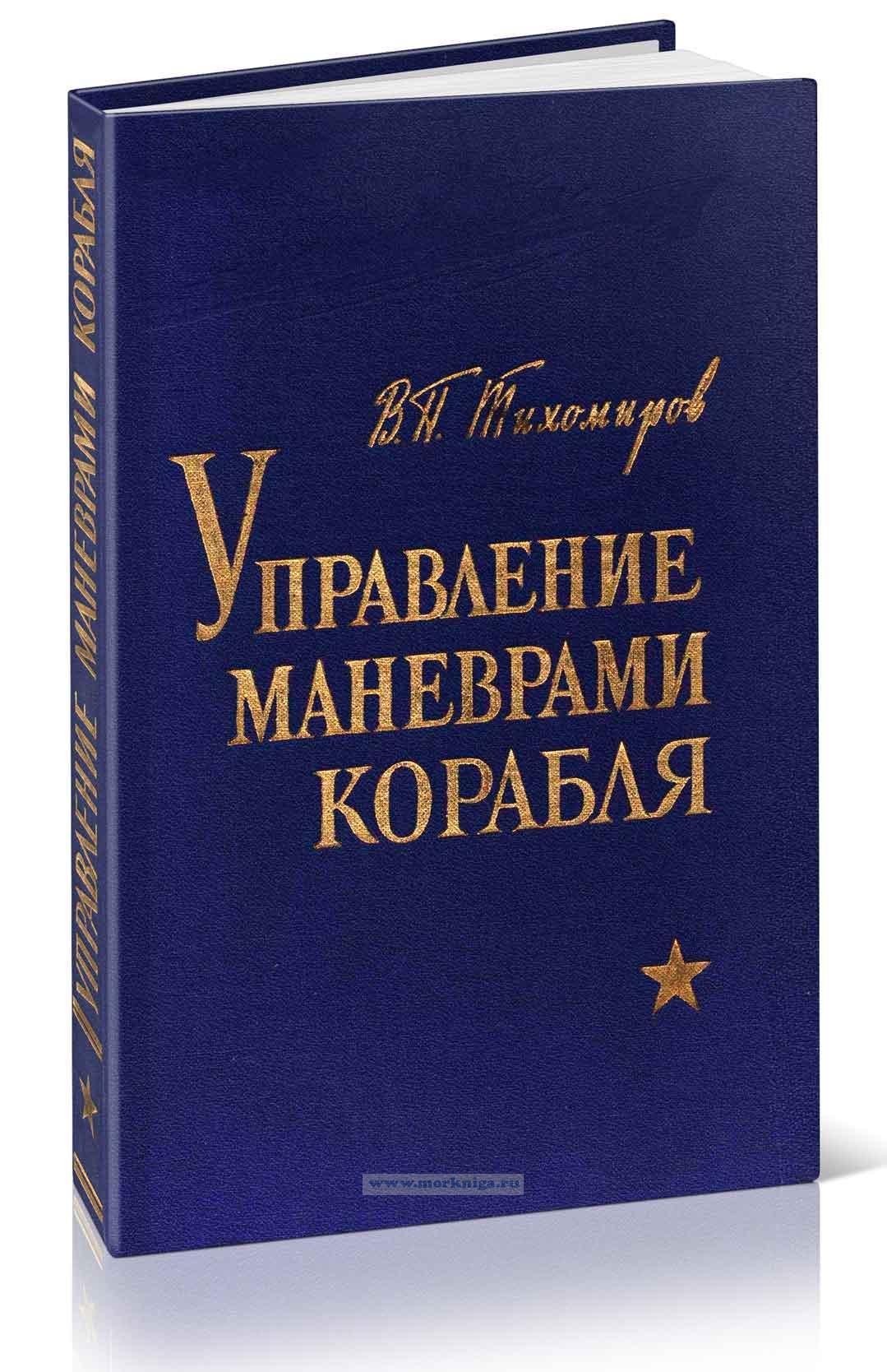 Управление маневрами корабля книга 1