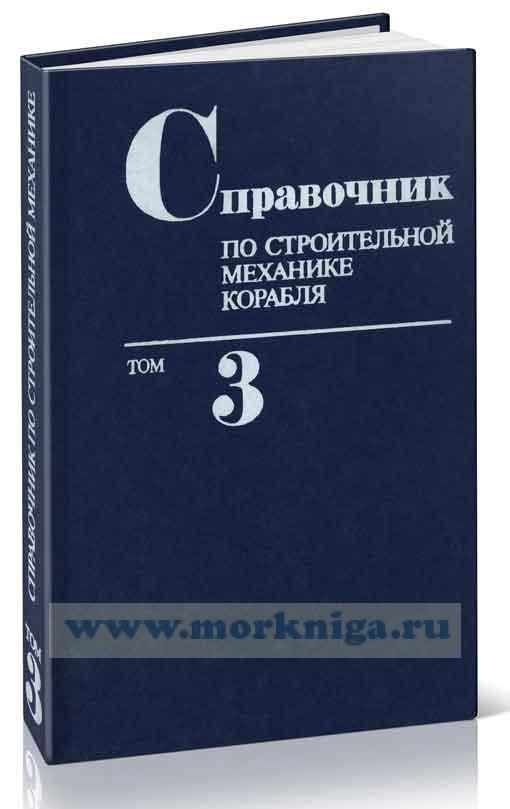 Справочник по строительной механике корабля. Том 3