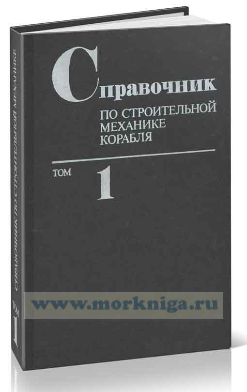 Справочник по строительной механике корабля. Том 1