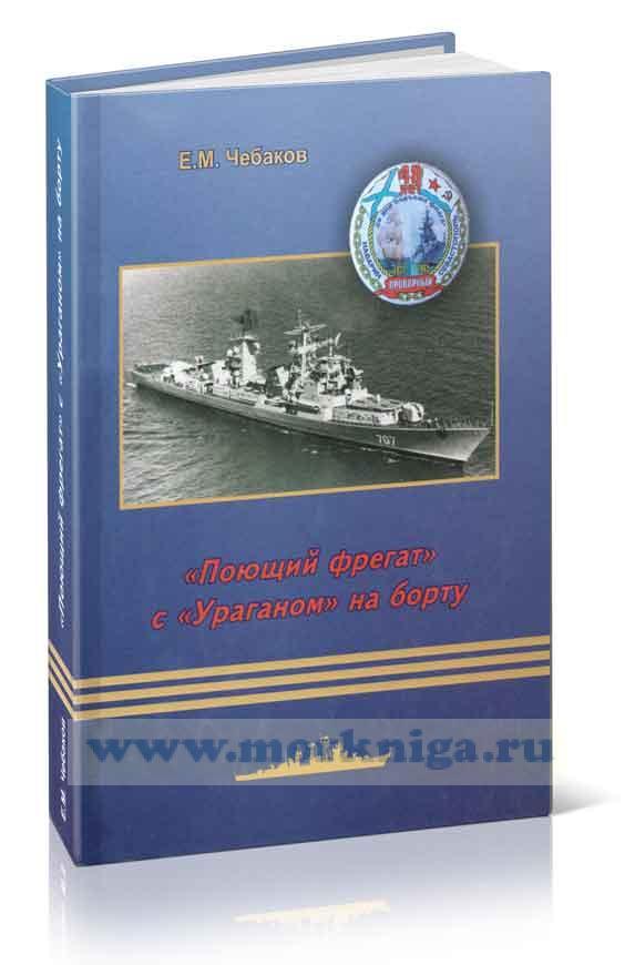 «Поющий фрегат» с «Ураганом» на борту (корабли пр.61)